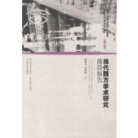 当代西方学术研究前沿报告(2006-2007