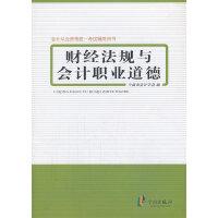 【旧书二手书8新正版】 会计从业资格考试教材资格证2015年考试辅导用书――财经法