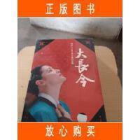 大长今:韩国七十集大型古装历史剧(24张DVD)中韩双语【旧书珍藏品】