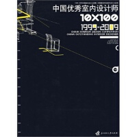 中国优秀室内设计师10X1001999-2009 下 中国建筑学会室内设计分会 9787560942810