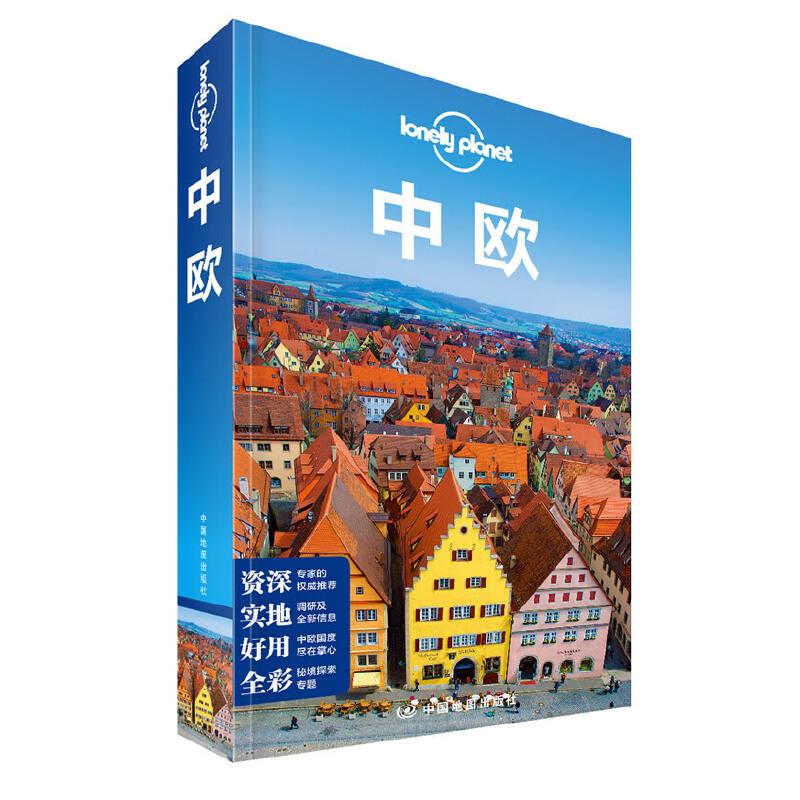 孤独星球Lonely Planet旅行指南系列:中欧