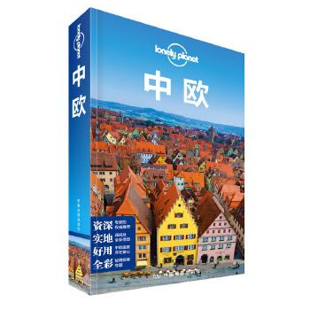 LP中欧-孤独星球Lonely Planet旅行指南系列:中欧