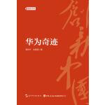 创新中国系列-华为奇迹