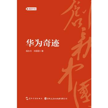 创新中国系列-华为奇迹 华为发展史