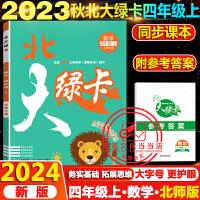 北大绿卡四年级上册数学北师大版BS版教材同步训练2021秋