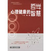 【二手旧书8成新】心理健康的哲学智慧 兰明 9787206051029