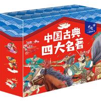 珍爱小典藏书系 中国古典四大名著