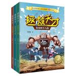 拯救天才:全国优秀儿童文学奖作品(套装共3册)