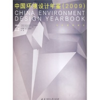 中国环境设计年鉴(2009) 张绮曼 等 9787560956015