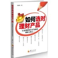 【二手旧书8成新】如何选对理财产品 刘加基 9787508079387