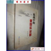 【二手9成新】抗战中的爱国实业家 作者签名本 /徐士敏 编 中国金