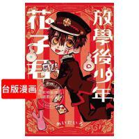 现货 台版漫画 放学后少年花子君 (全) 台湾东立出版 地缚少年花子君外传漫画 あいだいろ 繁体中文