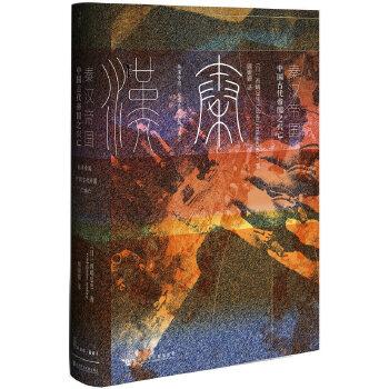 """甲骨文丛书·秦汉帝国:中国古代帝国之兴亡 <a target=""""_blank"""" href=""""http://book.dangdang.com/20170619_zxo3"""">甲骨文丛书系列,点击进入专题》</a>"""