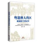 粤港澳大湾区规划和全球定位