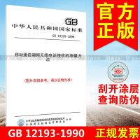 GB 12193-1990移动通信调频无线电话接收机测量方法