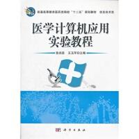 【RT7】医学计算机应用实验教程 张兆臣,王玉军 科学出版社 9787030316370