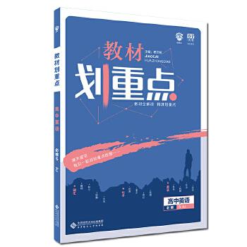 理想树67高考2020新版教材划重点 高中英语必修5人教版 高中同步讲解