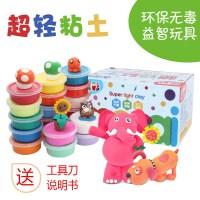 摩彩 MC-H-036超轻粘土彩泥套装创意diy手工彩泥橡皮泥纸黏土模具幼儿儿童学生益智玩具36色盒装彩盒装-标准版当
