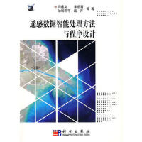 【二手旧书8成新】遥感数据智能处理方法与程序设计 马建文 李启青 哈斯巴干 戴芹 等 9787030150943