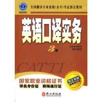 【二手旧书8成新】英语口译实务(三级(附(修订版 梅德明 9787119036281