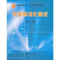 【二手旧书8成新】农业标准化概论(张洪程 张洪程 9787109095281