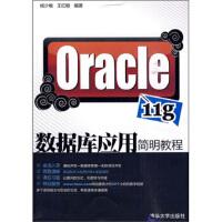 【二手书9成新】 Oracle 11g数据库应用简明教程 杨少敏,王红敏 清华大学出版社 9787302220664