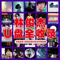车载音乐U盘MP3林俊杰专辑全部歌曲无损音质16G流行新歌非CD光盘
