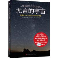 无言的宇宙:隐藏在24个数学公式背后的故事
