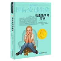 我是跑马场老板 儿童文学大奖 曹文轩中国获奖第1人 影响孩子一生的故事(精选集第1辑)2019年新版