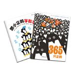 365只企鹅、跟小企鹅学数学(精装绘本)跟365只企鹅一起踏上数学启蒙之旅,这还是一个关于环保的有趣故事!