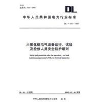 DL/T639-97六氟化硫电气设备运行试验及检修人员安全防护细5.171