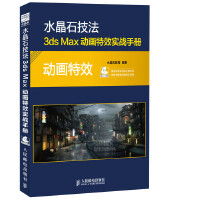 【二手旧书8成新】水晶石技法 3ds Max动画实战手册 水晶石教育著 9787115371140