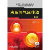 【正版二手书旧书9成新左右】液压与气压传动 第2版9787111398677
