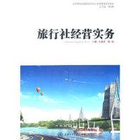 【二手书9成新】 《旅行社经营实务》 吴敏良,魏敏 上海交通大学出版社 9787313029430