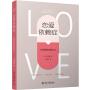 恋爱依赖症――为何爱情如此伤人 北京大学出版社