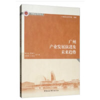 广州产业发展演进及未来趋势