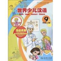 世界少儿汉语?活动手册9 商务印书馆