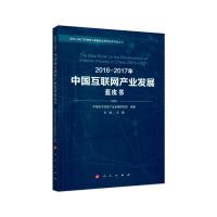 【人民出版社】2016-2017年中国互联网产业发展蓝皮书