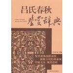 古代经典鉴赏系列・吕氏春秋鉴赏辞典