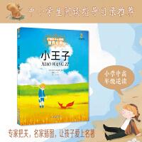 打动孩子心灵的世界经典童话―小王子(美绘版)