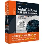中文版AutoCAD 2020机械设计从入门到精通(实战案例版)