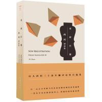 重新注册:西川译诗集:poems translated by Xi Chuan (巴勒斯坦)马哈茂德・达维什 等攻,西