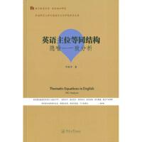 【二手旧书8成新】英语主位同结构:隐喻 致分析 何恒幸 9787566822079