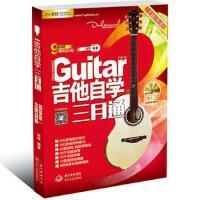 【二手旧书8成新】吉他自学三月通版 刘传 9787535489593