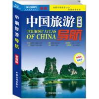 2019年中国旅游导航(便携版)升级版