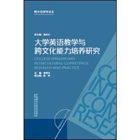大学英语教学与跨文化能力培养研究 李莉文 9787513589673