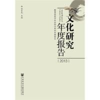 【旧书二手9成新】文化研究年度报告(2013) 陶东风 社会科学文献出版社 9787509771501