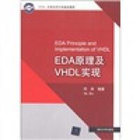 【二手书9成新】 Xinlinx 大学合作指定教材:EDA原理及VHDL实现 何宾 清华大学出版社 978730226