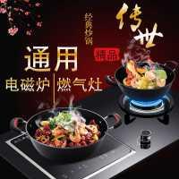 炒锅煤气灶电磁炉通用老式铁锅 生铁锅家用双耳无涂层炒菜锅平底