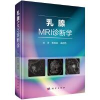 乳腺MRI诊断学